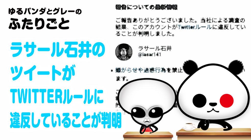 """ラサール石井のツイートが""""Twitterルールに違反"""""""