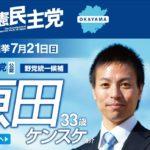 立憲民主党 原田ケンスケ