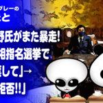 立憲 枝野氏がまた暴走!