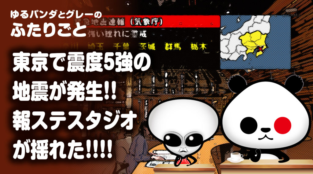 東京で震度5強の地震が発生!!報ステスタジオが揺れた!!