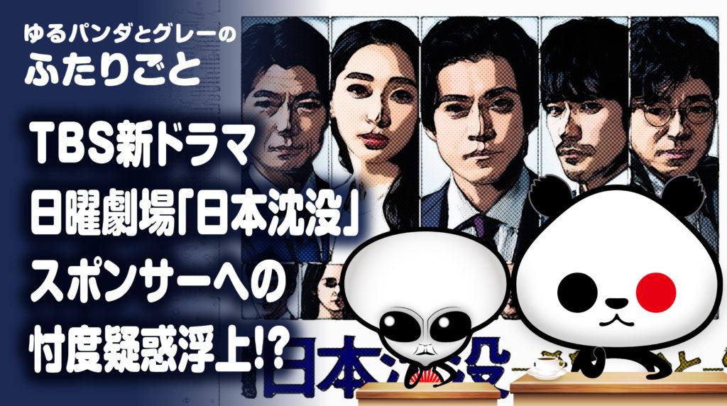 TBS新ドラマ 日曜劇場「日本沈没」