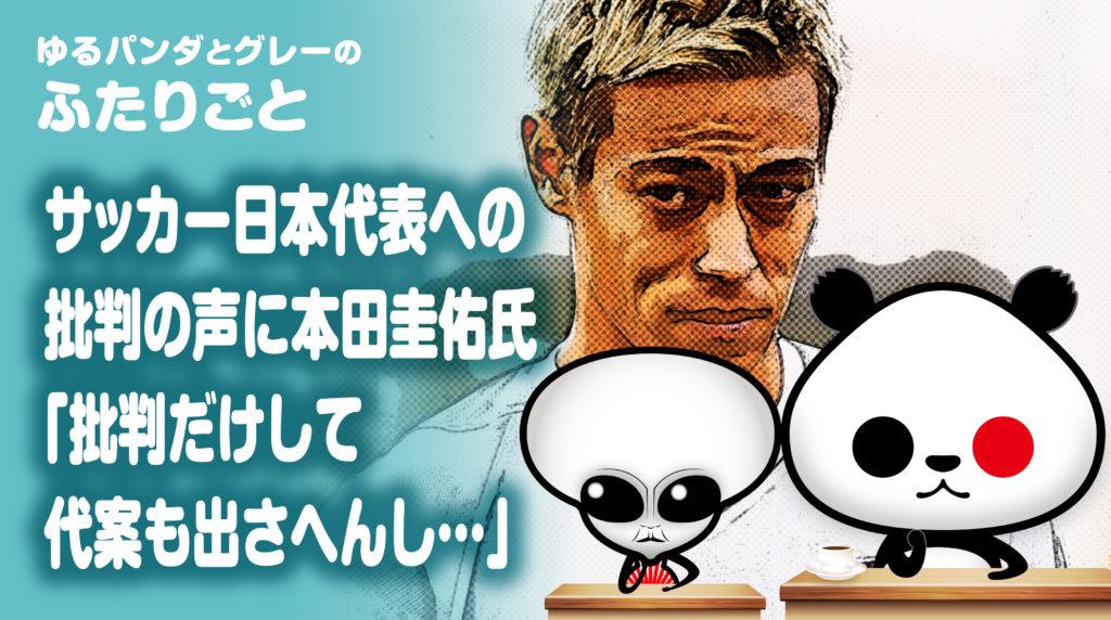 サッカー日本代表への批判の声に本田圭佑氏