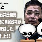 ラサール石井氏